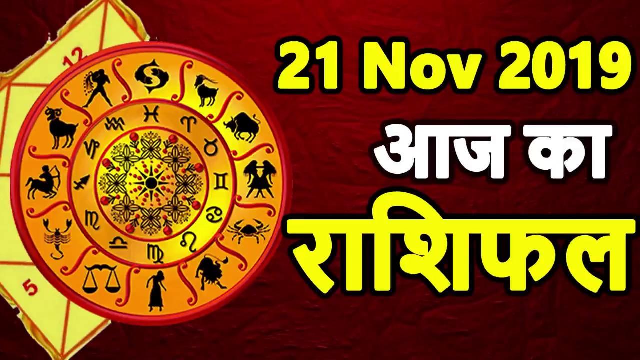 Aaj ka rashifal 21 November 2019 Thursday Aries to Pisces today horoscope in Hindi