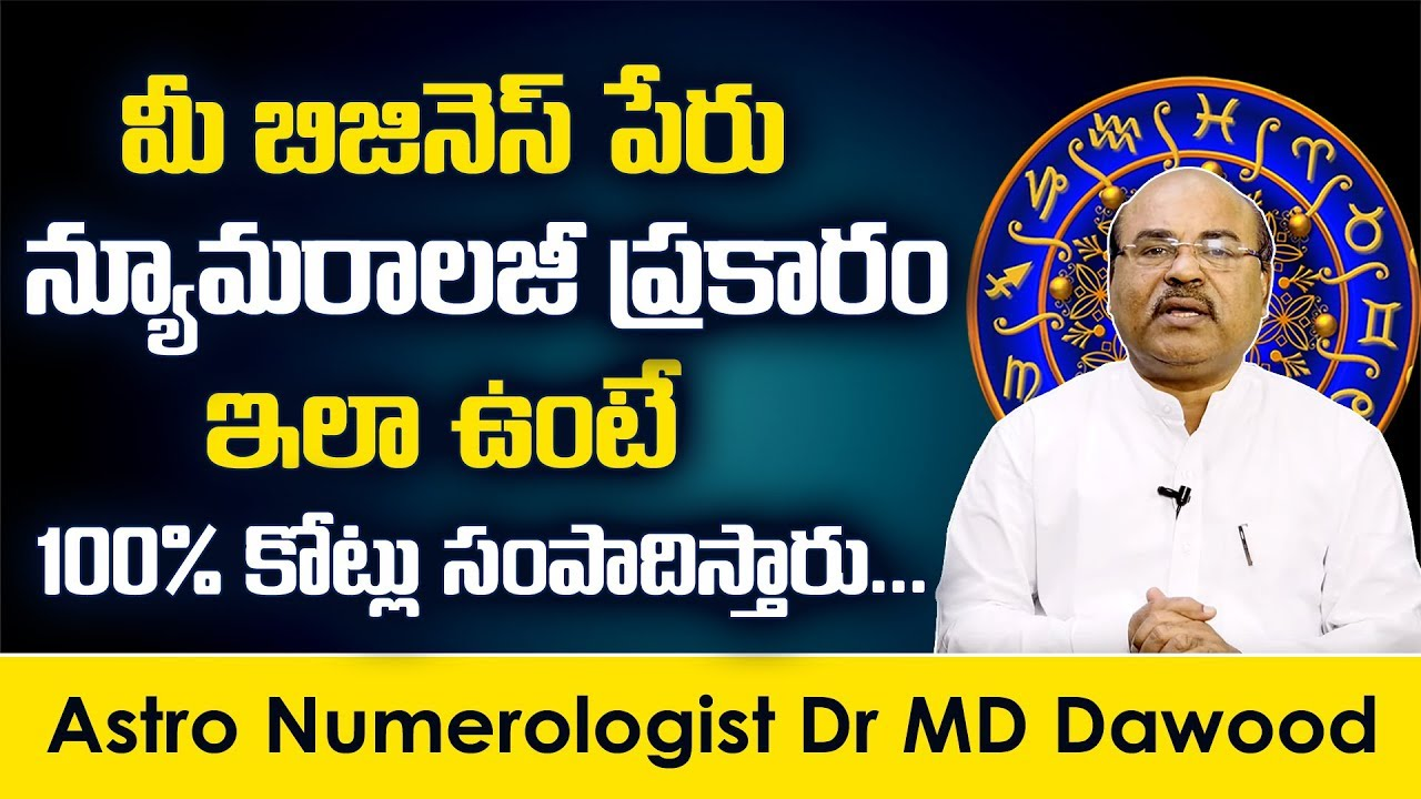 Business Name Numerology Astro Numerologist MD Dawood about Business Numerology Suman TV