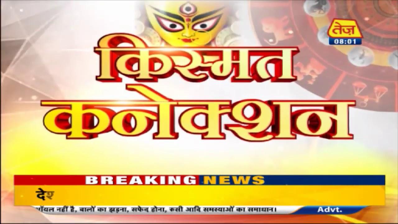 Kismat Connection Shailendra Pandey Daily Horoscope March 28th , 2020 730AM