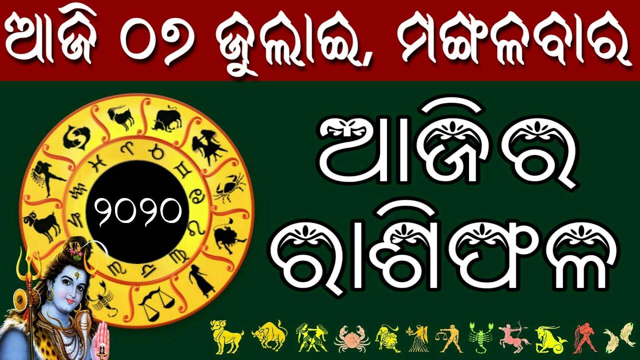 Ajira Rasifala 07 july 2020 Today odia Horoscope Odisha rasifala prediction