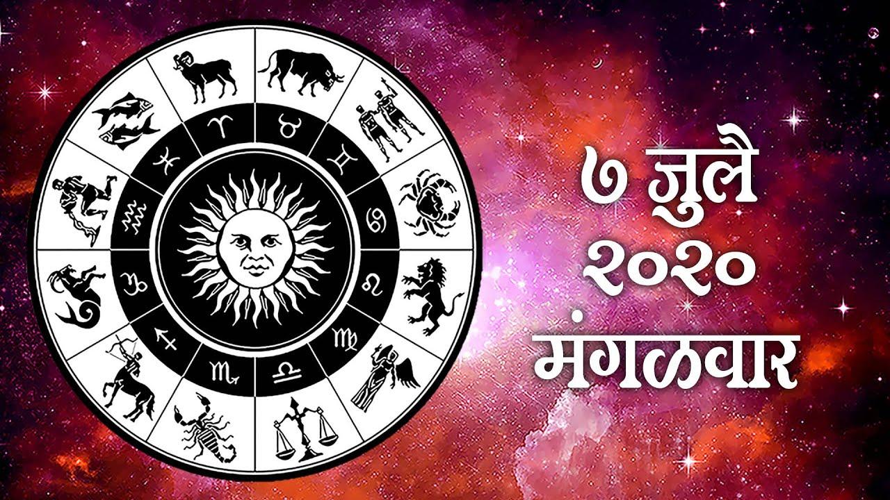 7 July 2020 Today Horoscope Daily Bhavishya Daily Astrology