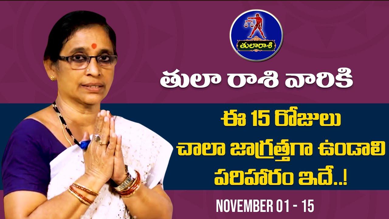 Tula Rasi November 2020 1to15 Telugu Libra November 2020 Horoscope November Rasi Phalalu 2020