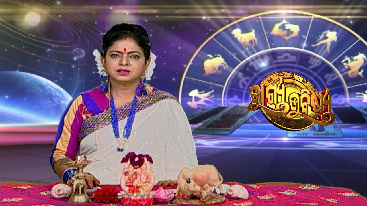 BHAGYA BHABISHYA 27th November 2020 Horoscope Today