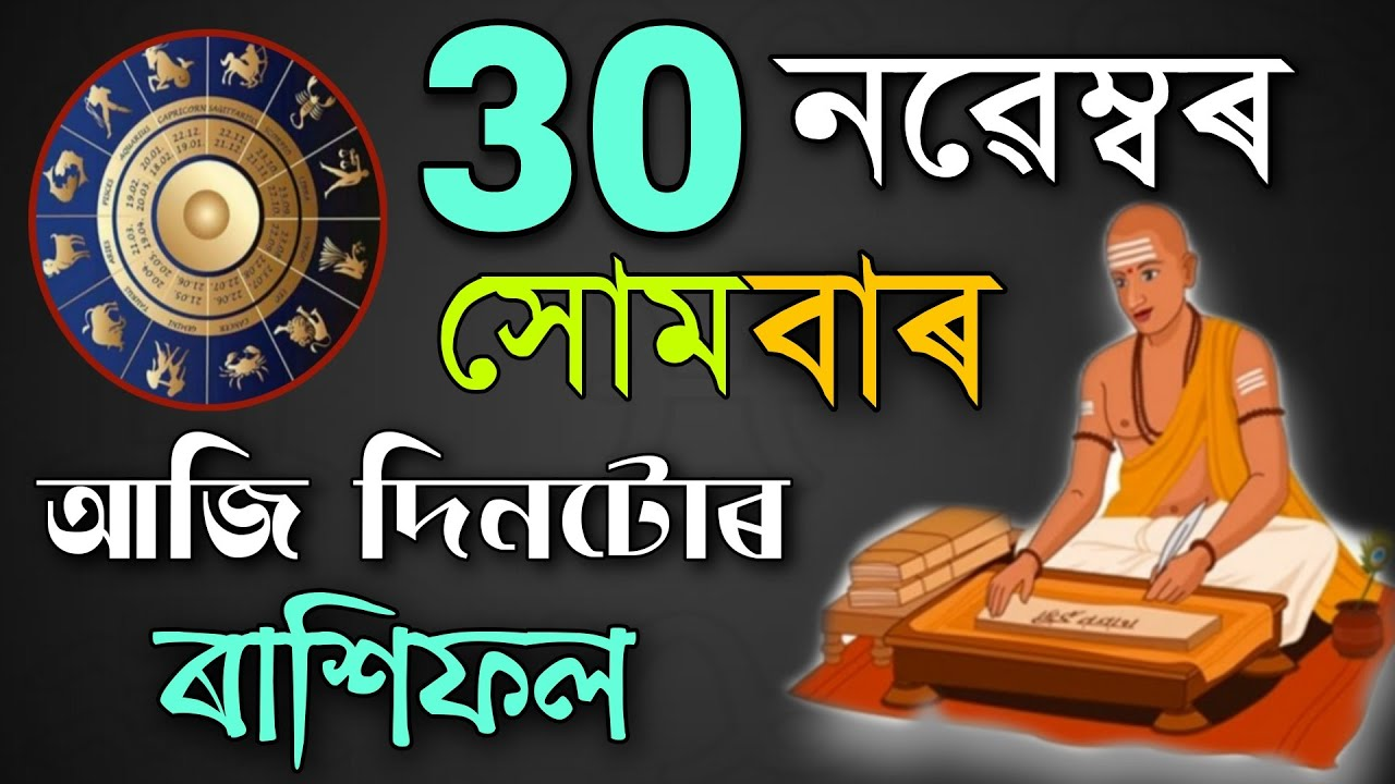 Today39s horoscope in assamese Indian Astrology Assamese Daily Rashifalclick for number 12
